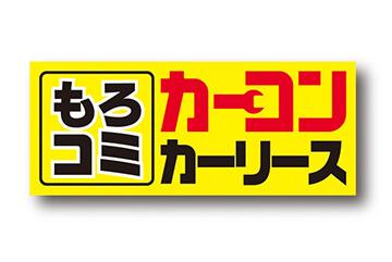 カーコンカーリース 月々税込8,000円〜