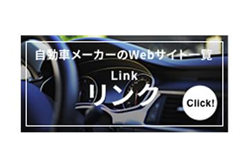 自動車メーカーのWebサイト一覧